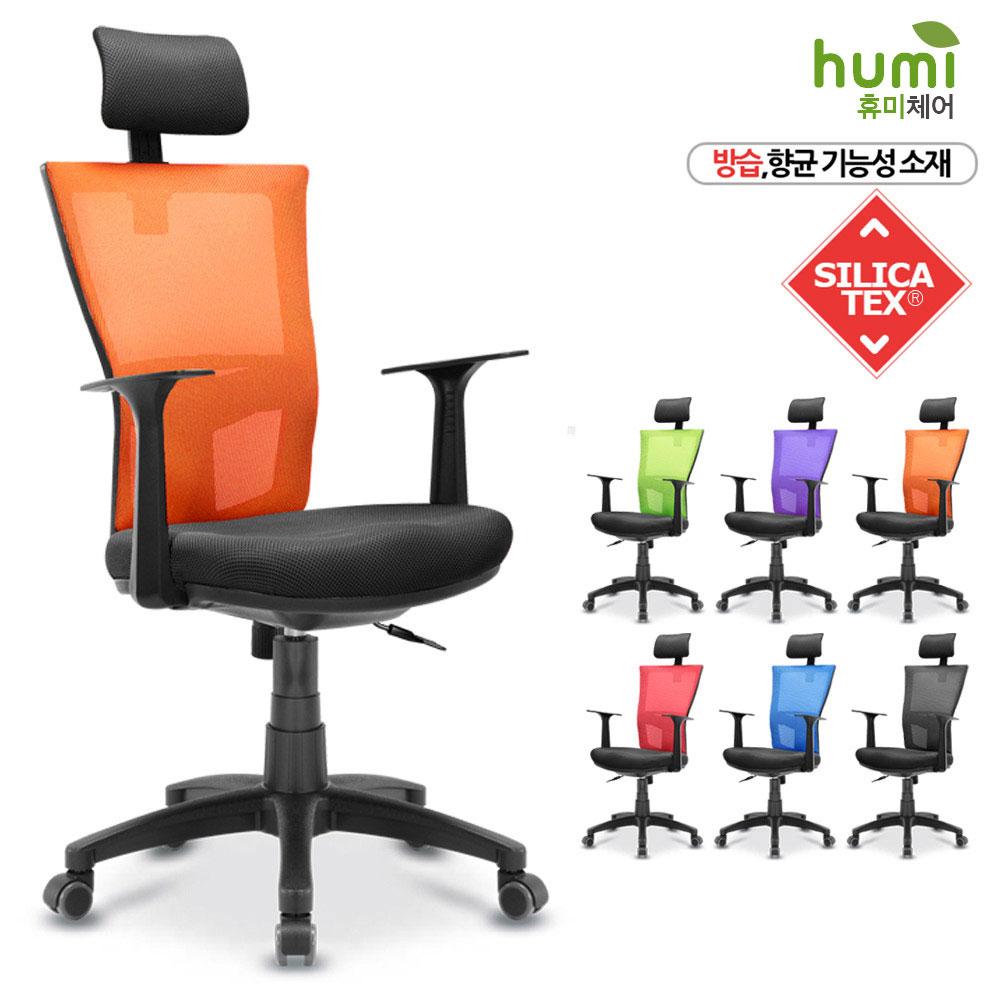 [휴미체어] 글루스 습도조절 메쉬 의자 HEST-B012