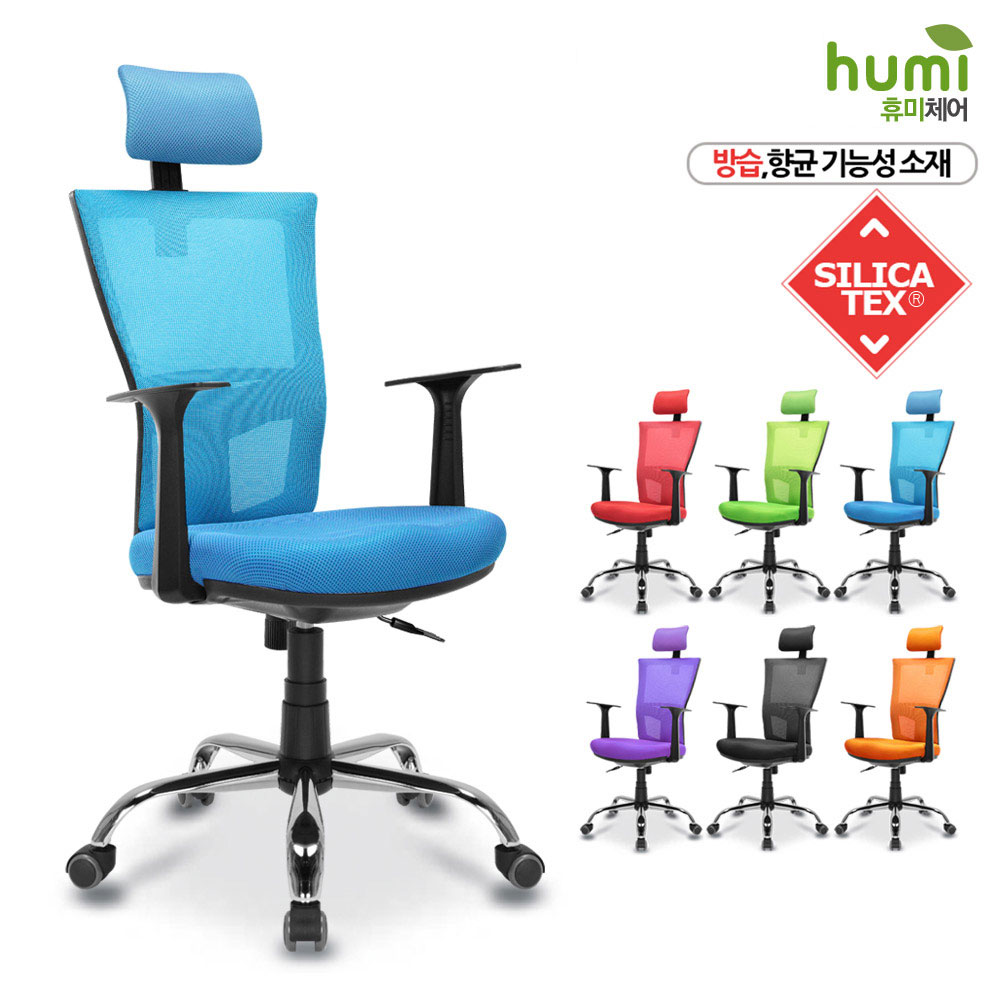 [휴미체어] 벨라 습도조절 메쉬 시스템 의자 HEST-B028