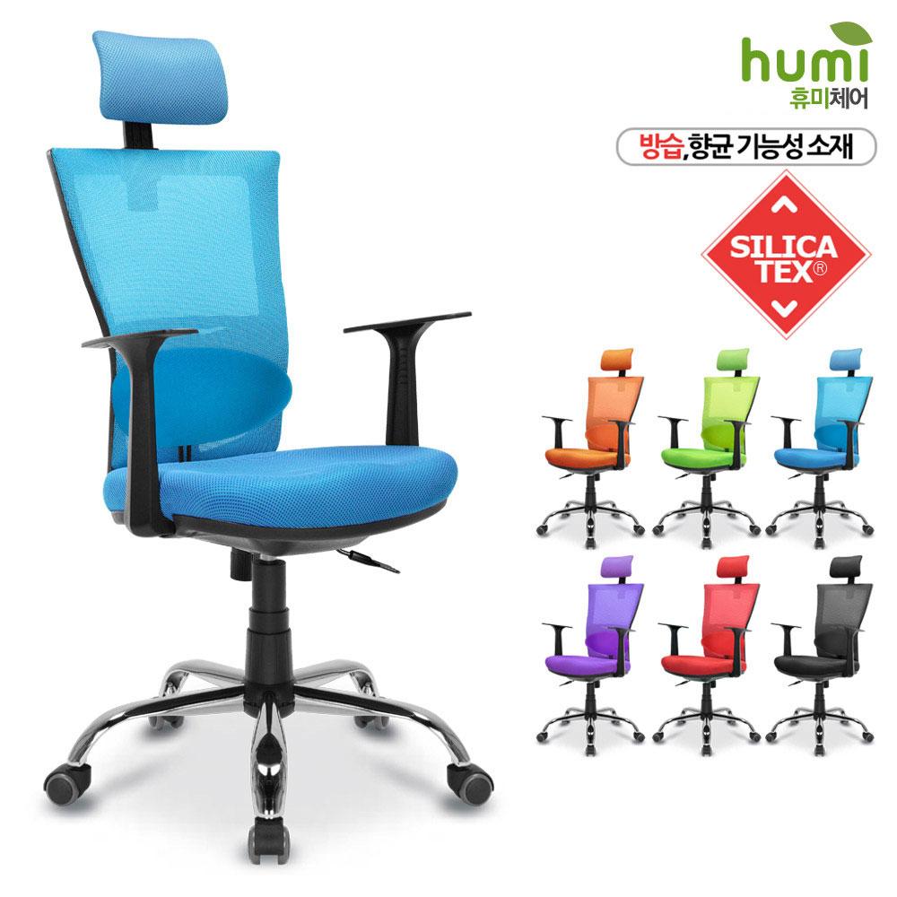 [휴미체어] 벨라 습도조절 메쉬 요추 시스템 의자 HEST-B029