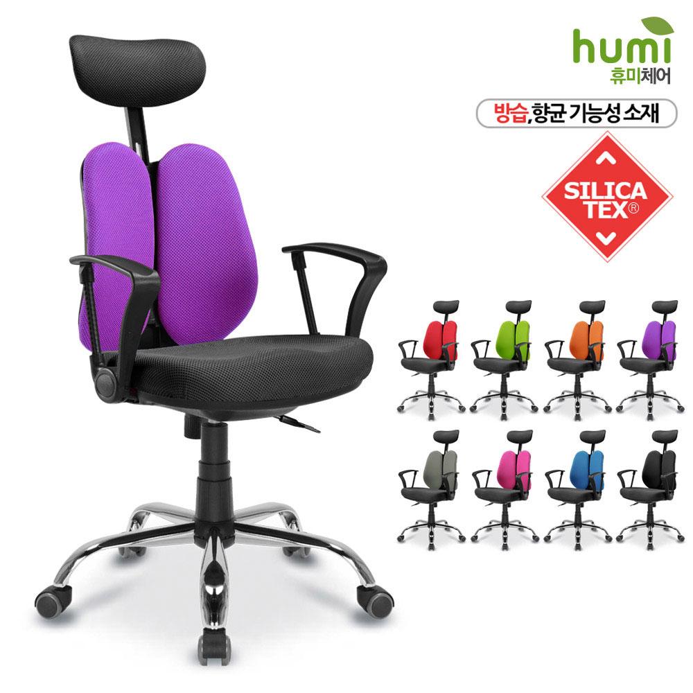 [휴미체어] 벨라 습도조절 듀얼 시스템 의자 HEST-B034