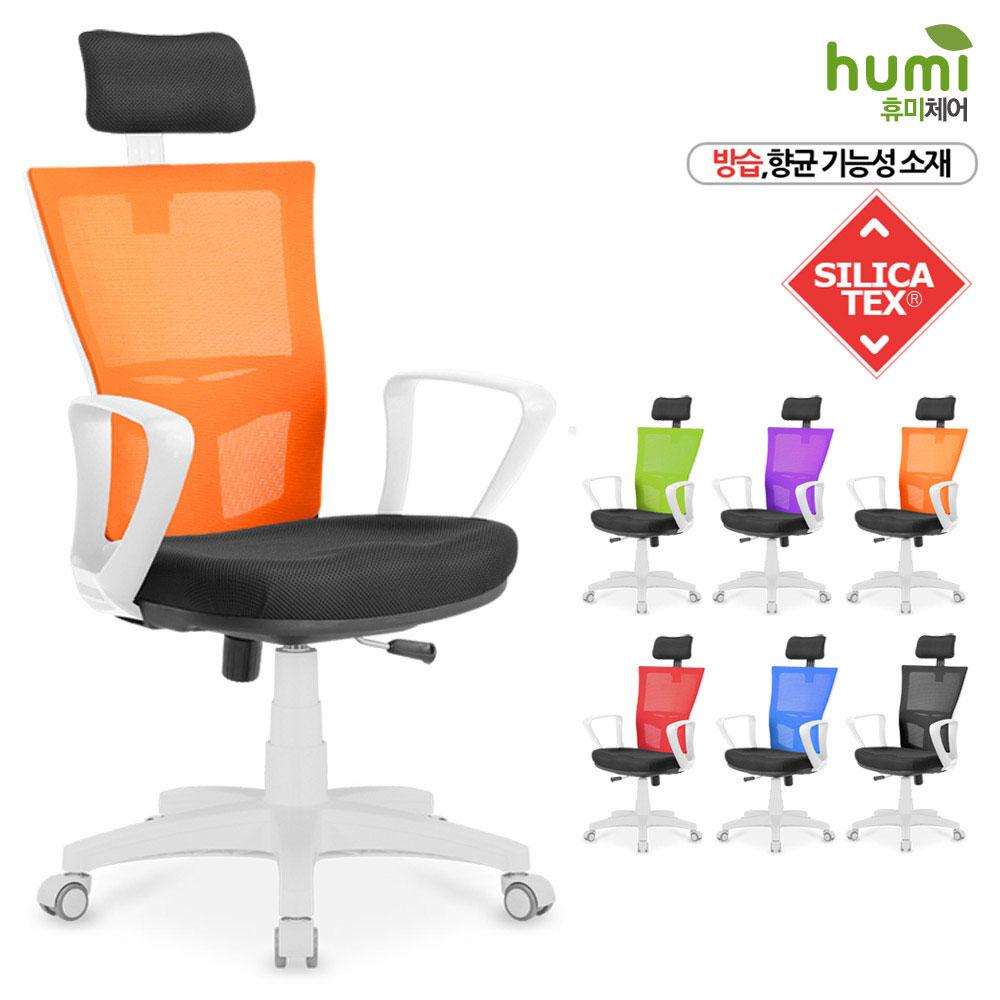 [휴미체어] 글루스 블랑 습도조절 메쉬 의자 HEST-W013