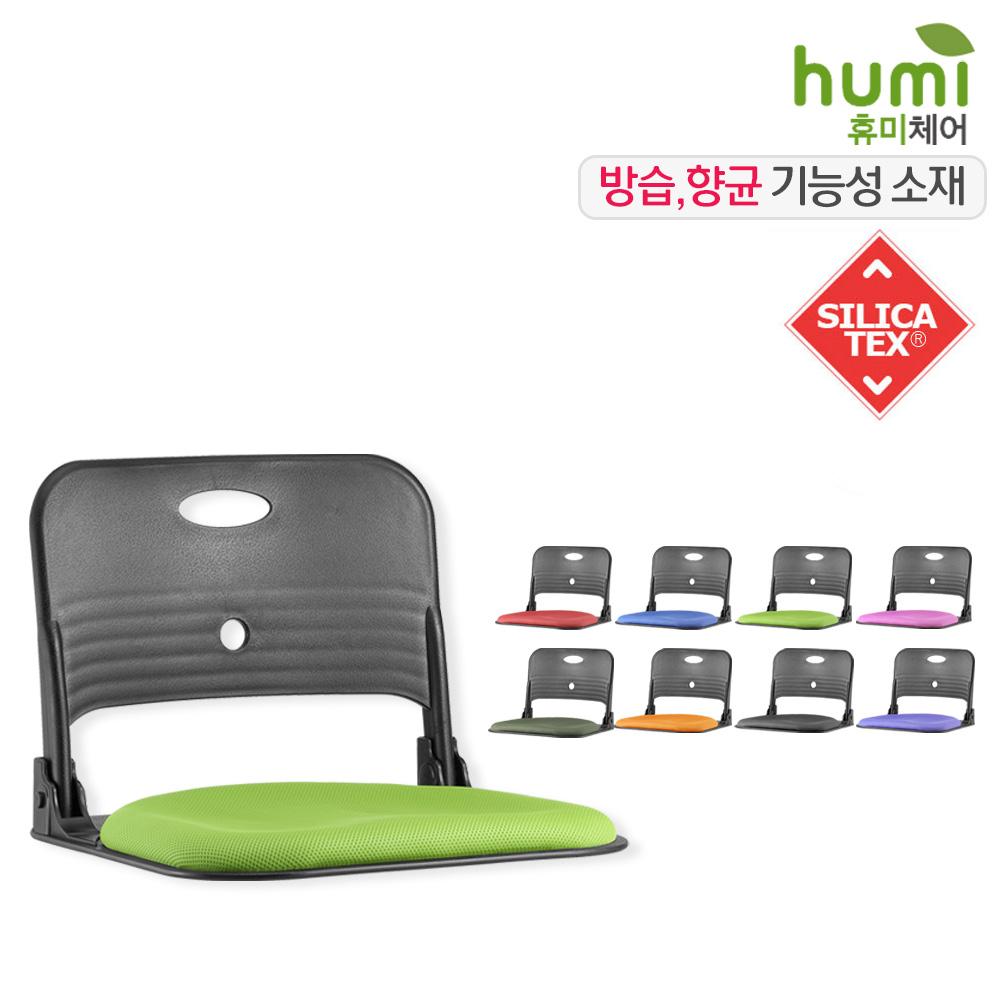 [휴미체어] 케리 습도조절 좌식 의자 HMST-Z010