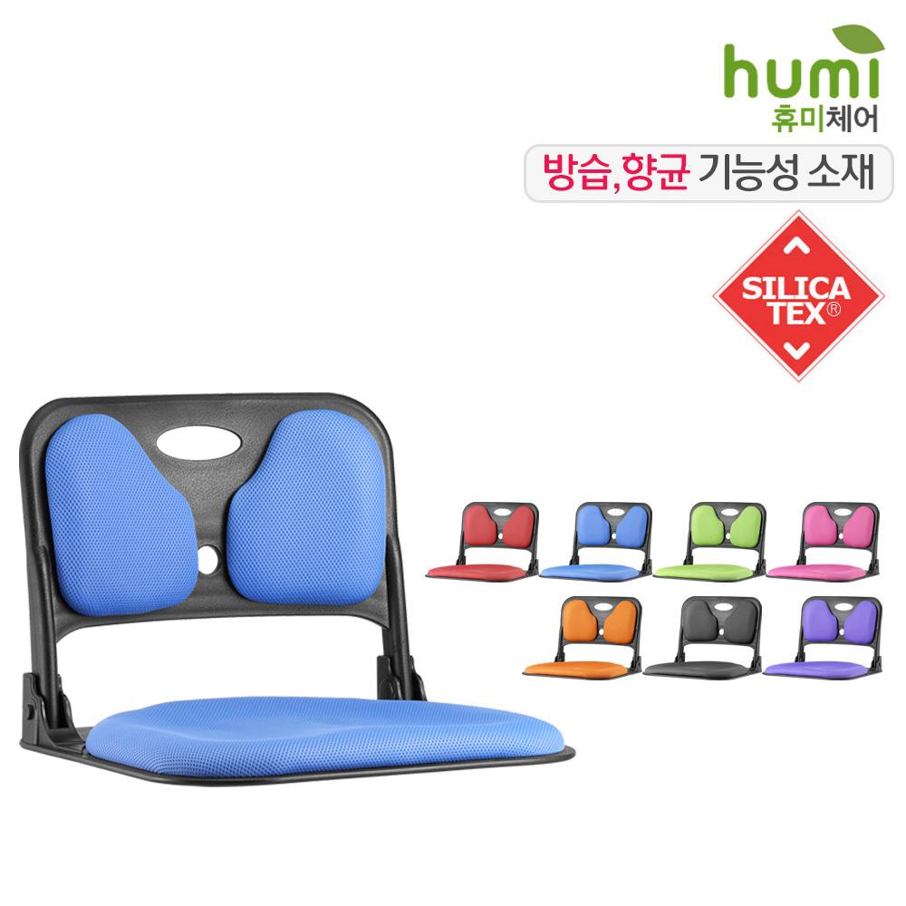 [휴미체어] 케리 듀얼 습도조절 좌식 의자 HMST-Z011