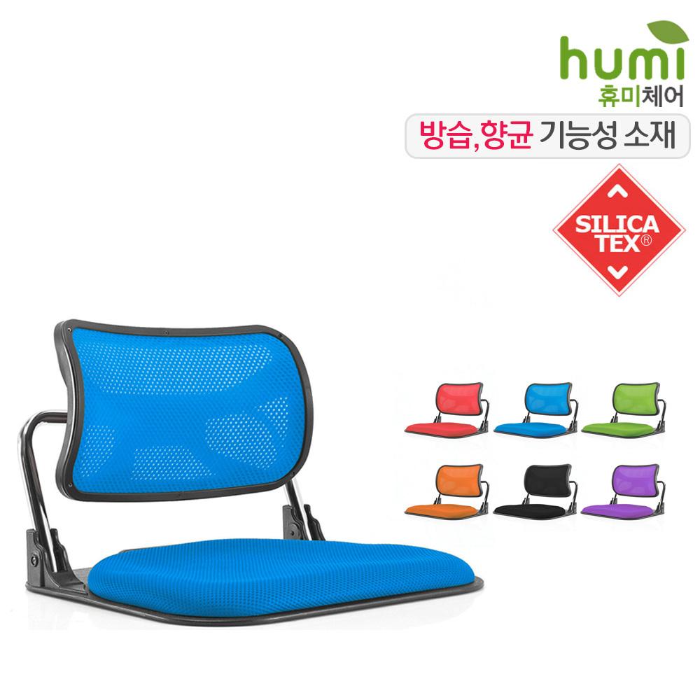 [휴미체어] 베티 메쉬 습도조절 좌식 의자 HMST-Z013