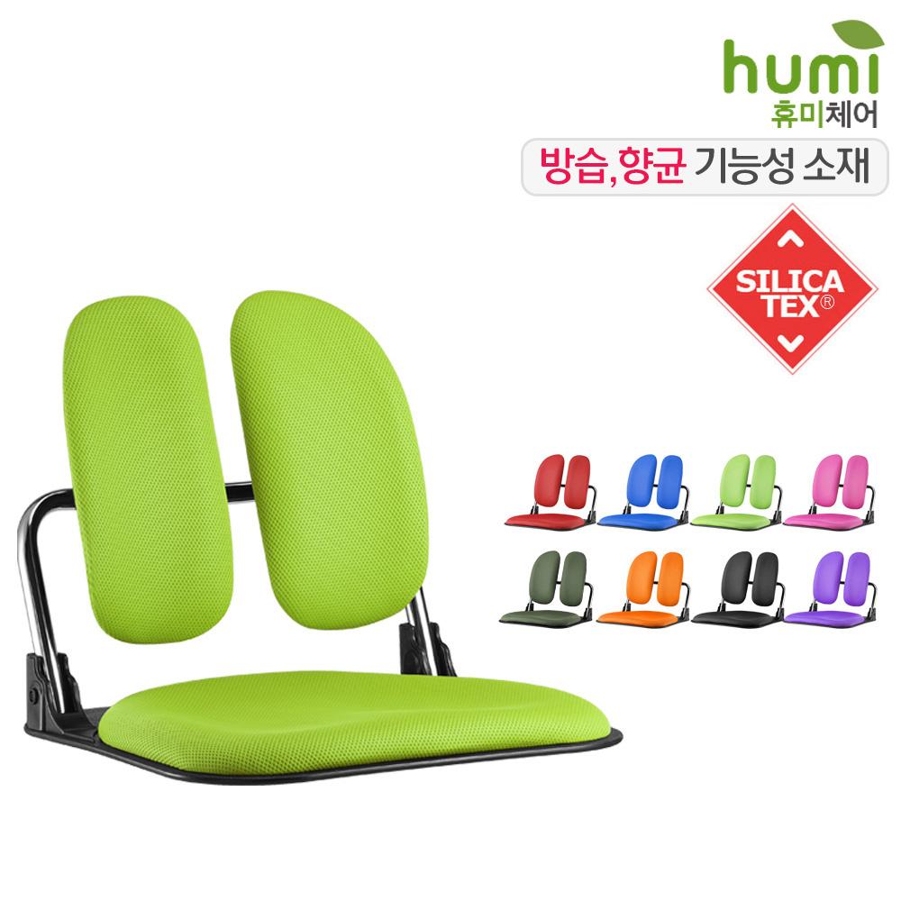 [휴미체어] 리안 듀얼 습도조절 좌식 의자 HMST-Z014