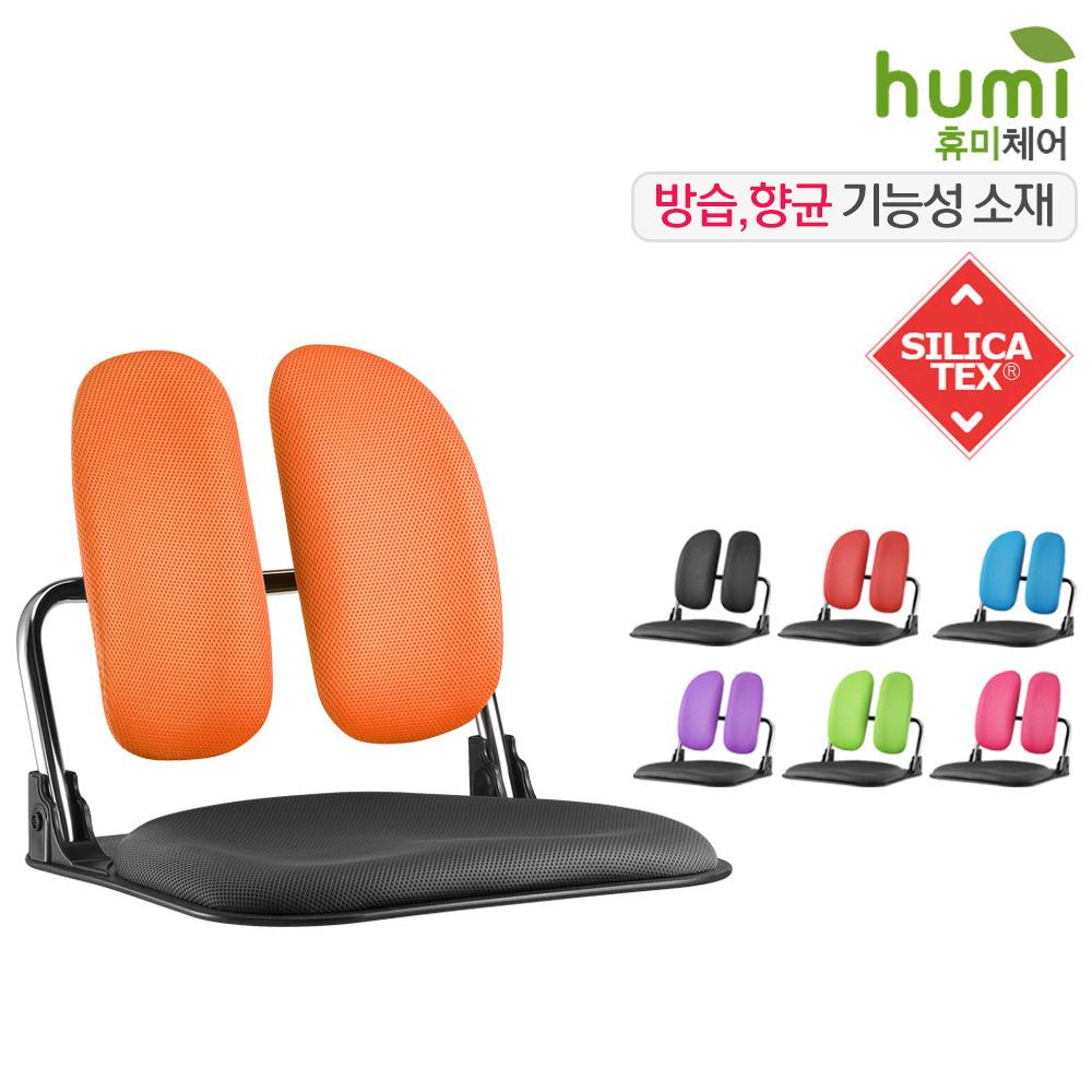 [휴미체어] 레나 듀얼 습도조절 좌식 의자 HMST-Z060