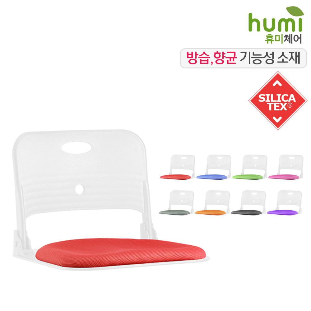 [휴미체어] 케리 블랑 습도조절 좌식 의자 HMST-ZW010