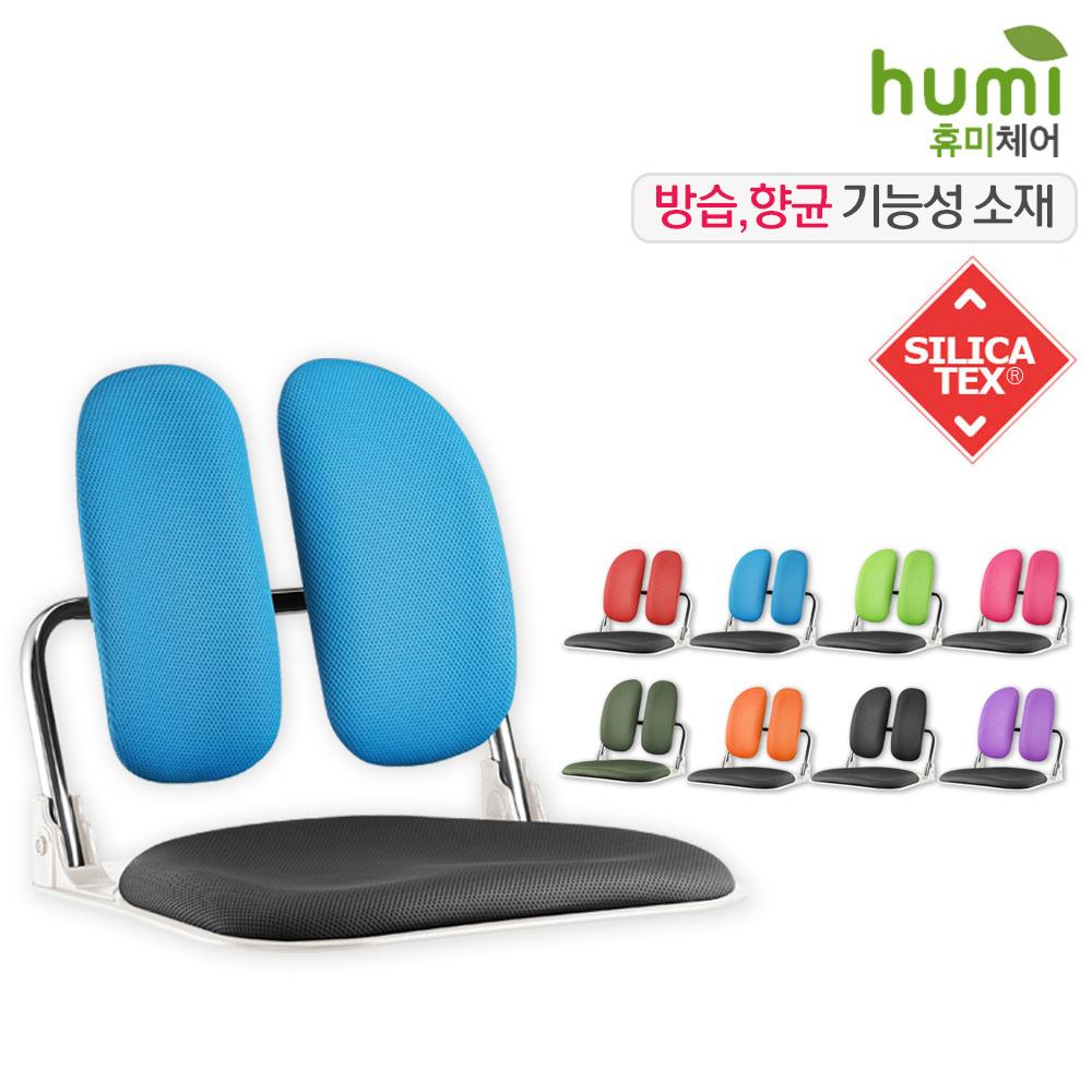 [휴미체어] 리안 블랑 듀얼 습도조절 좌식 의자 HMST-ZW012
